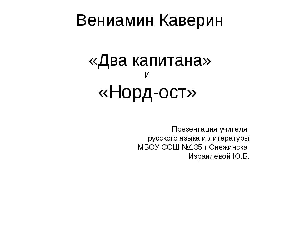 Вениамин Каверин «Два капитана» И «Норд-ост» Презентация учителя русского язы...