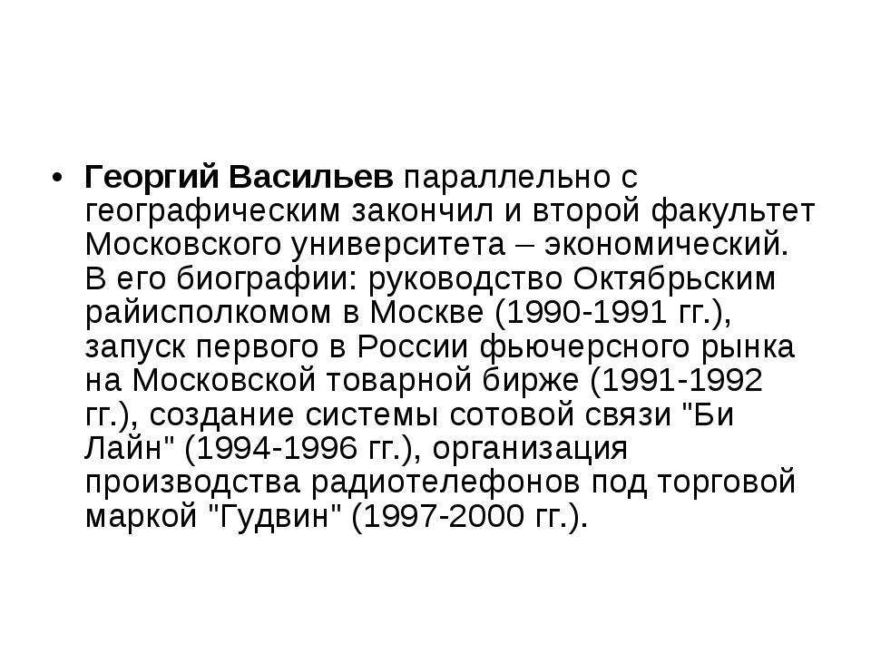 Георгий Васильев параллельно с географическим закончил и второй факультет Мос...
