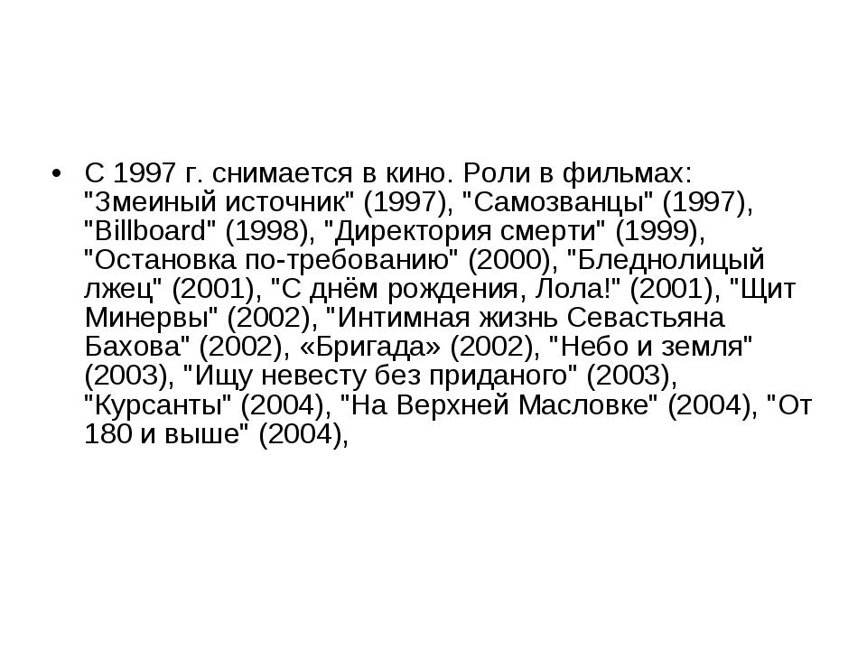 """С 1997 г. снимается в кино. Роли в фильмах: """"Змеиный источник"""" (1997), """"Самоз..."""