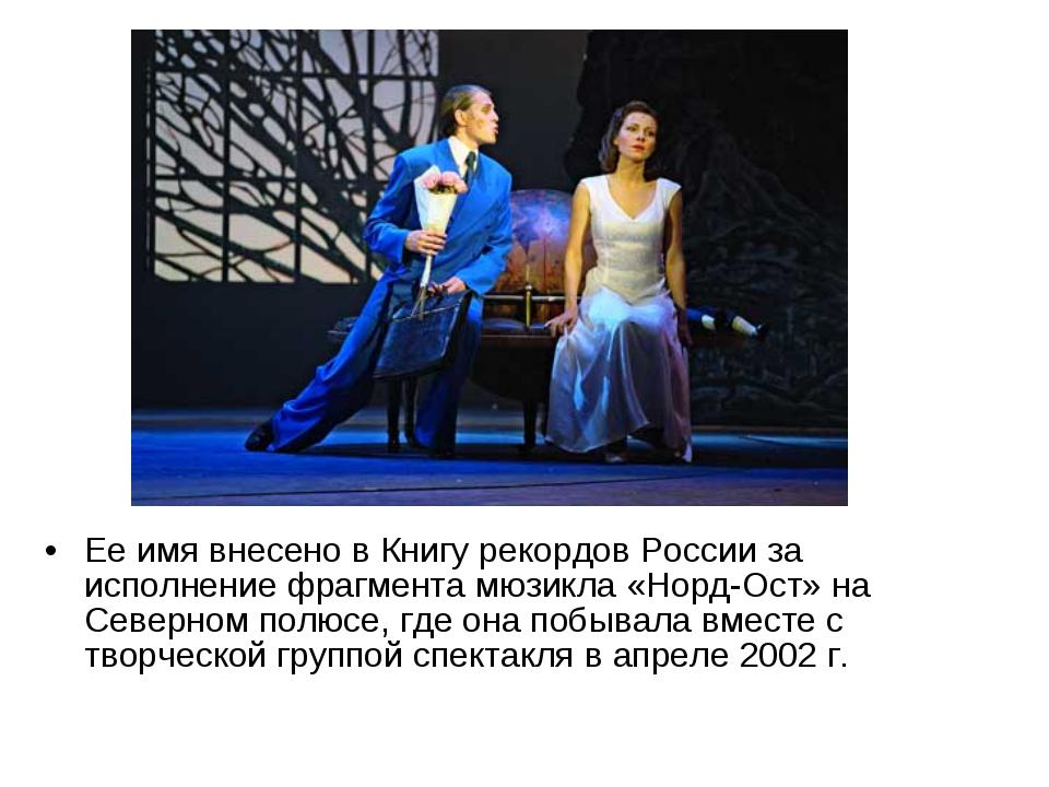Ее имя внесено в Книгу рекордов России за исполнение фрагмента мюзикла «Норд-...