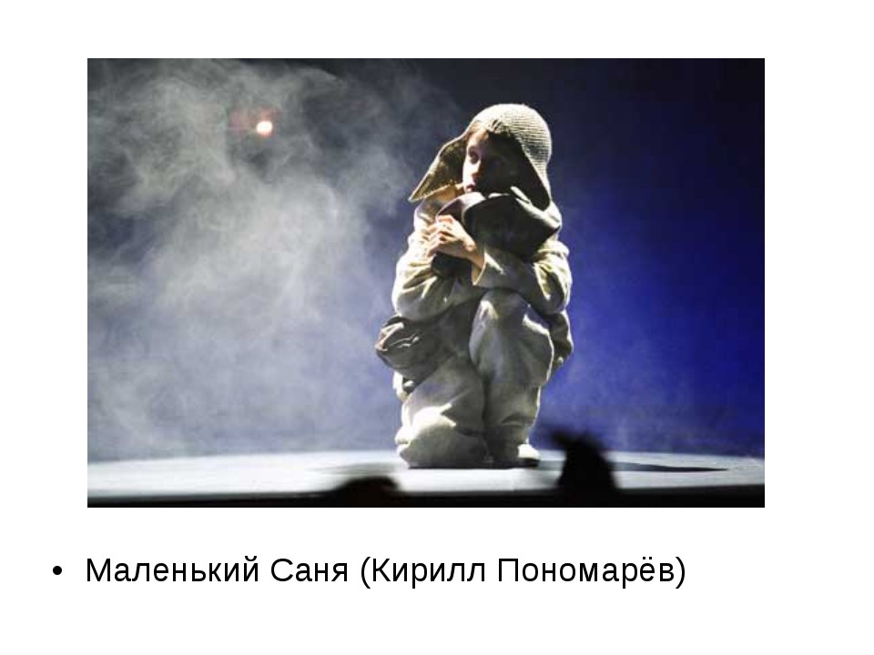 Маленький Саня (Кирилл Пономарёв)