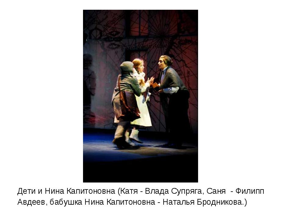 Дети и Нина Капитоновна (Катя - Влада Супряга, Саня - Филипп Авдеев, бабушка...