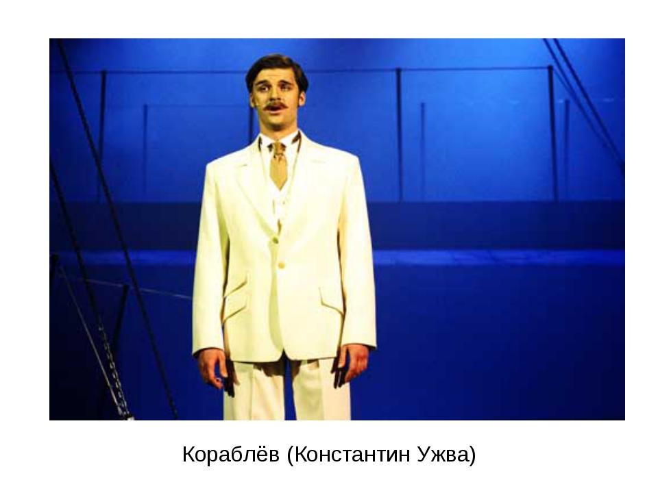 Кораблёв (Константин Ужва)
