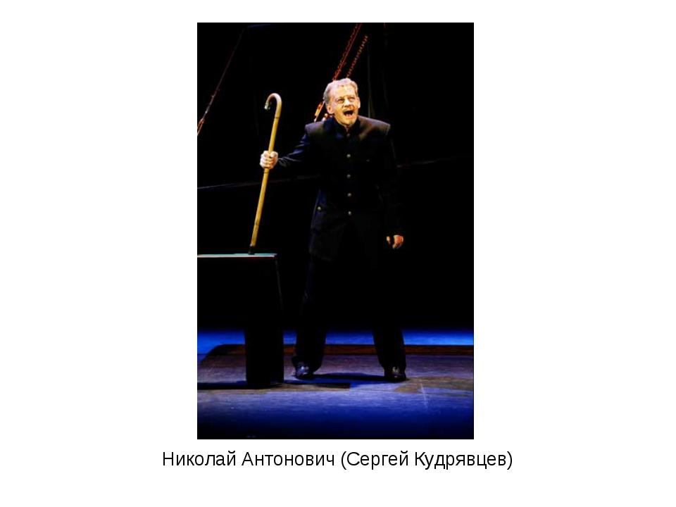 Николай Антонович (Сергей Кудрявцев)