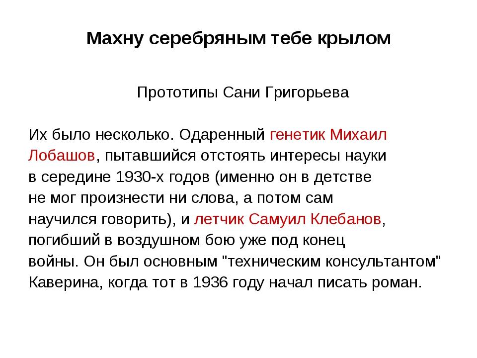 Махну серебряным тебе крылом Прототипы Сани Григорьева Их было несколько. Ода...