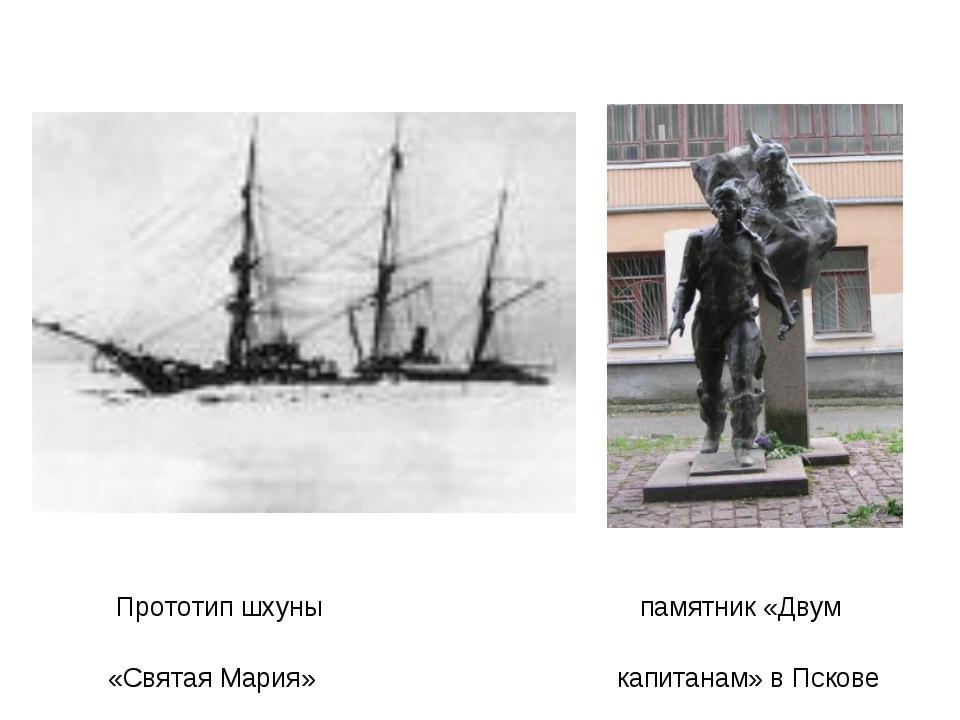 Прототип шхуны памятник «Двум «Святая Мария» капитанам» в Пскове