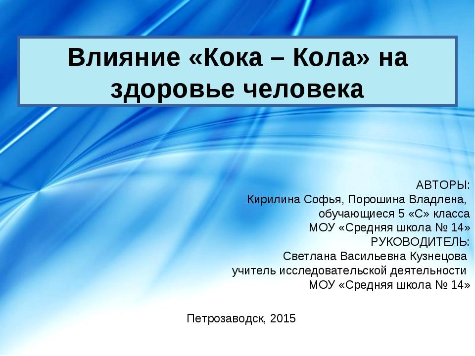 Влияние «Кока – Кола» на здоровье человека АВТОРЫ: Кирилина Софья, Порошина В...