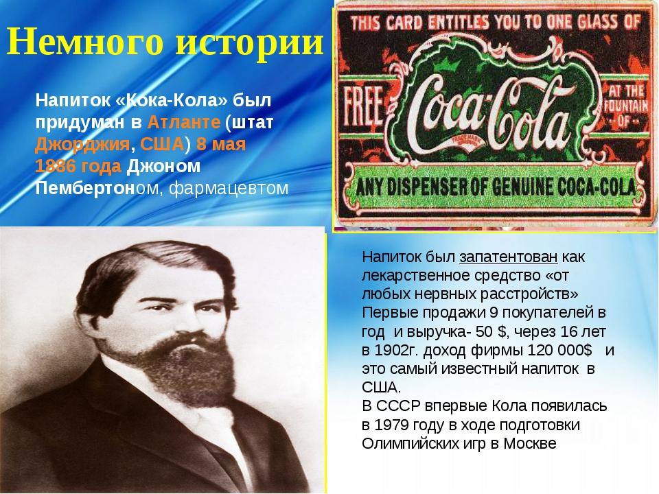 Немного истории Напиток «Кока-Кола» был придуман в Атланте (штат Джорджия, СШ...