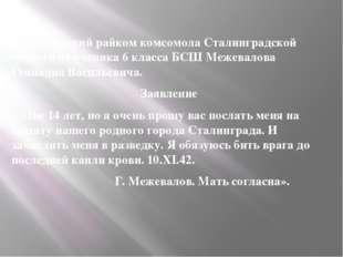 В Березовский райком комсомола Сталинградской области от ученика 6 класса БС