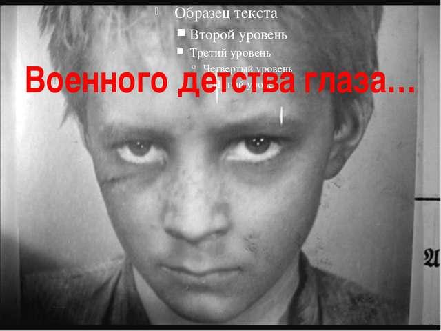 Военного детства глаза…