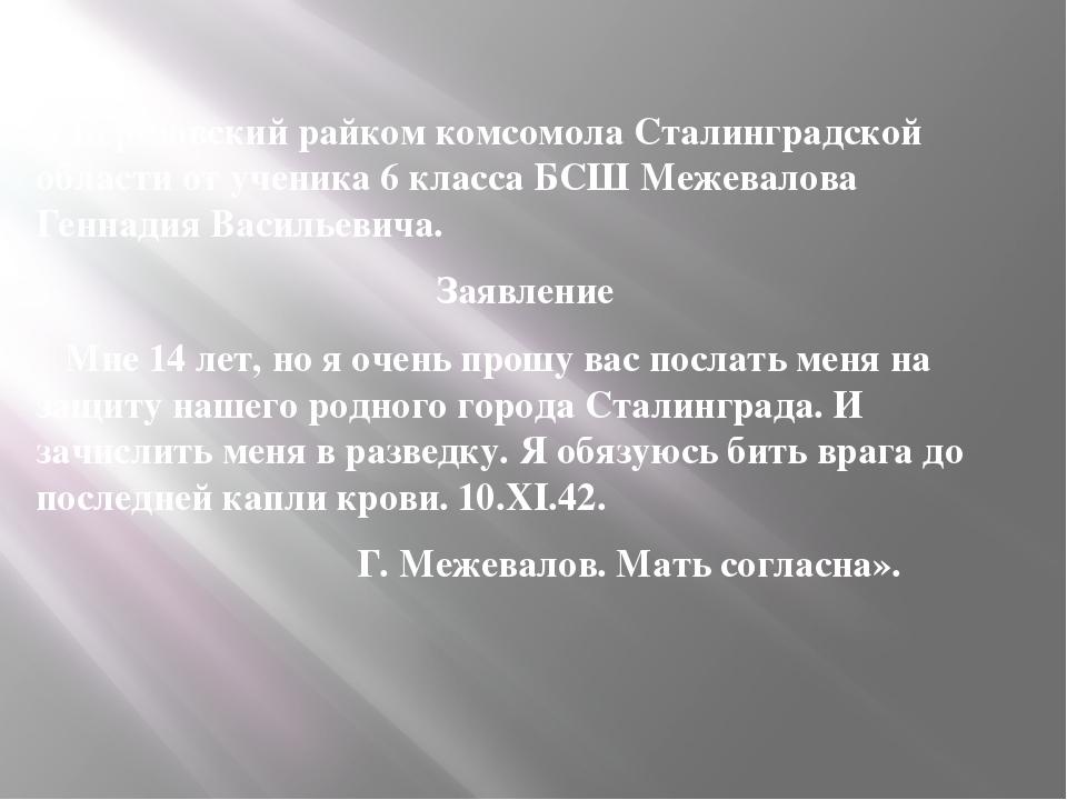 В Березовский райком комсомола Сталинградской области от ученика 6 класса БС...