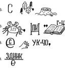 Прохождение игры в одноклассниках разгадай слово уровень 16