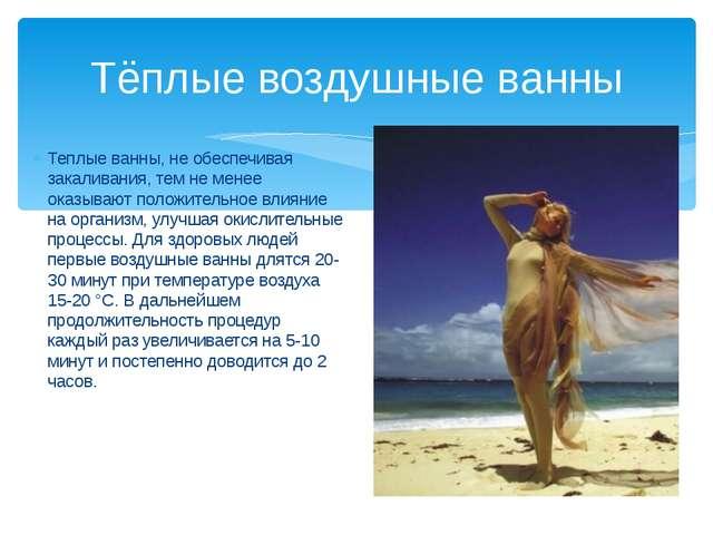 Теплые ванны, не обеспечивая закаливания, тем не менее оказывают положительно...