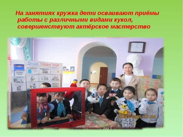 На занятиях кружка дети осваивают приёмы работы с различными видами кукол, с...