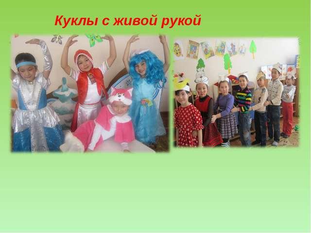 Куклы с живой рукой