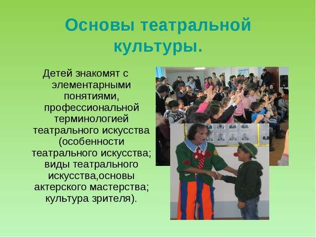 Основы театральной культуры. Детей знакомят с элементарными понятиями, профес...