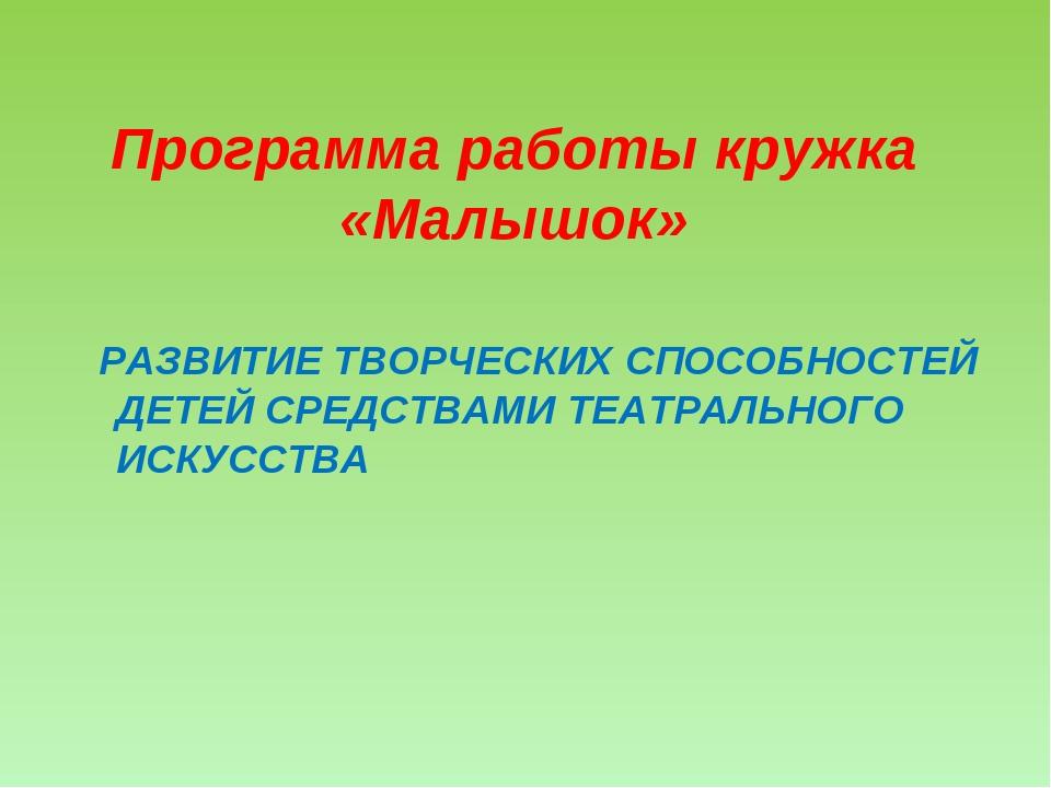 РАЗВИТИЕ ТВОРЧЕСКИХ СПОСОБНОСТЕЙ ДЕТЕЙ СРЕДСТВАМИ ТЕАТРАЛЬНОГО ИСКУССТВА Про...
