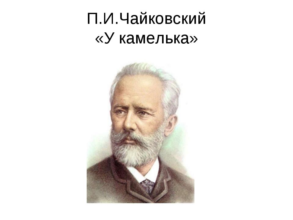 П.И.Чайковский «У камелька»