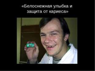 «Белоснежная улыбка и защита от кариеса»