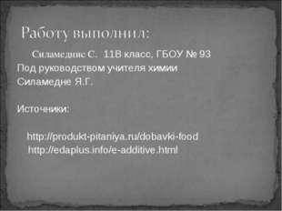 Силамеднис С. 11В класс, ГБОУ № 93 Под руководством учителя химии Силамедне