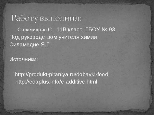 Силамеднис С. 11В класс, ГБОУ № 93 Под руководством учителя химии Силамедне...