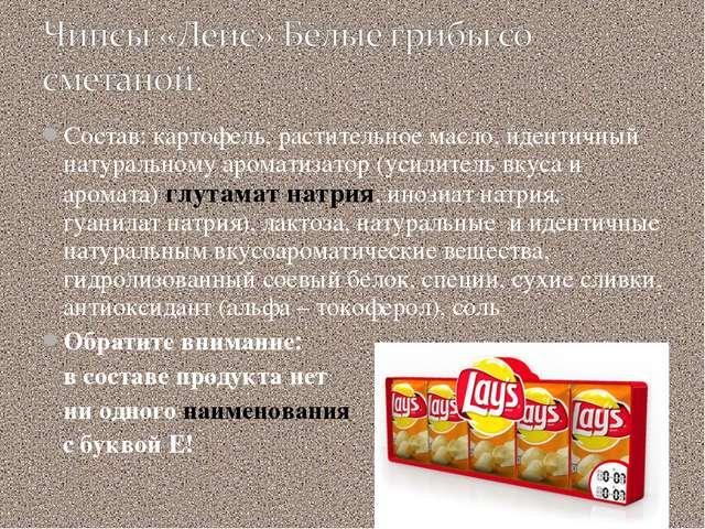 Состав: картофель, растительное масло, идентичный натуральному ароматизатор (...