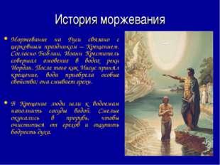 История моржевания Моржевание на Руси связано с церковным праздником – Крещен