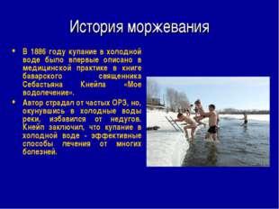 История моржевания В 1886 году купание в холодной воде было впервые описано в