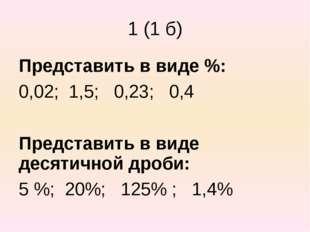 3 (2 б) Найти : 1) 20 % от 600 2) 25% от 120 Найти число, если 1) 15% его рав