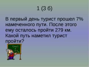 3 (1 б) Засеяли 65% поля, что составило 325 га. Найдите площадь всего поля.