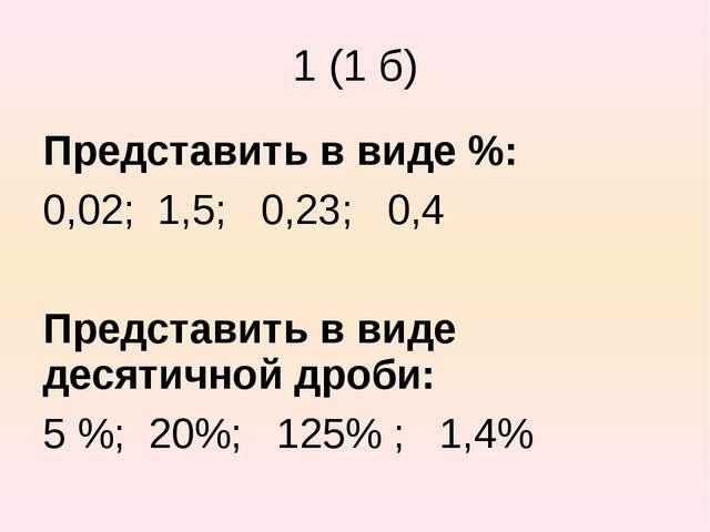 3 (2 б) Найти : 1) 20 % от 600 2) 25% от 120 Найти число, если 1) 15% его рав...