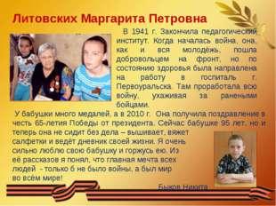 Литовских Маргарита Петровна В 1941 г. Закончила педагогический институт. Ког