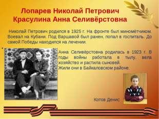 Лопарев Николай Петрович Красулина Анна Селивёрстовна Николай Петрович родилс