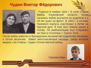 Чудин Виктор Фёдорович Родился 6 ноября 1924 г. В селе Старая Майна Ульяновск