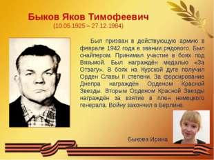 Быков Яков Тимофеевич (10.05.1925 – 27.12.1984) Был призван в действующую арм