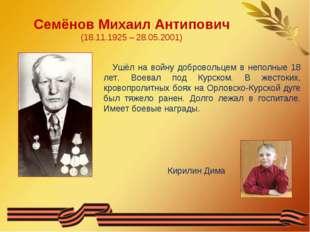 Семёнов Михаил Антипович (18.11.1925 – 28.05.2001) Ушёл на войну добровольцем