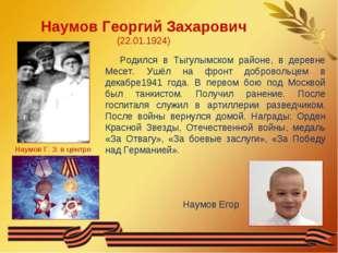 Наумов Георгий Захарович (22.01.1924) Родился в Тыгулымском районе, в деревне
