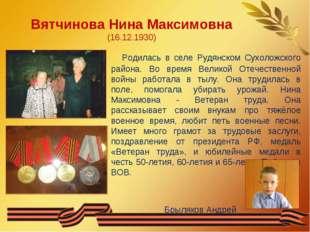 Вятчинова Нина Максимовна (16.12.1930) Родилась в селе Рудянском Сухоложского