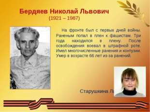 Бердяев Николай Львович (1921 – 1987) На фронте был с первых дней войны. Ран