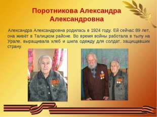 Поротникова Александра Александровна Александра Александровна родилась в 1924