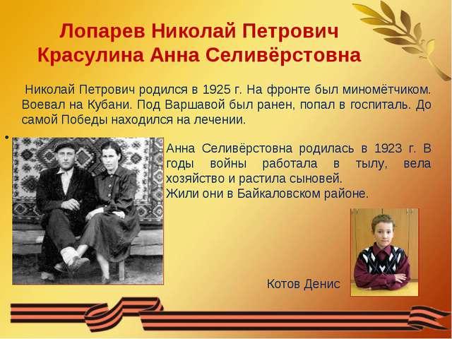 Лопарев Николай Петрович Красулина Анна Селивёрстовна Николай Петрович родилс...