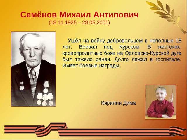 Семёнов Михаил Антипович (18.11.1925 – 28.05.2001) Ушёл на войну добровольцем...
