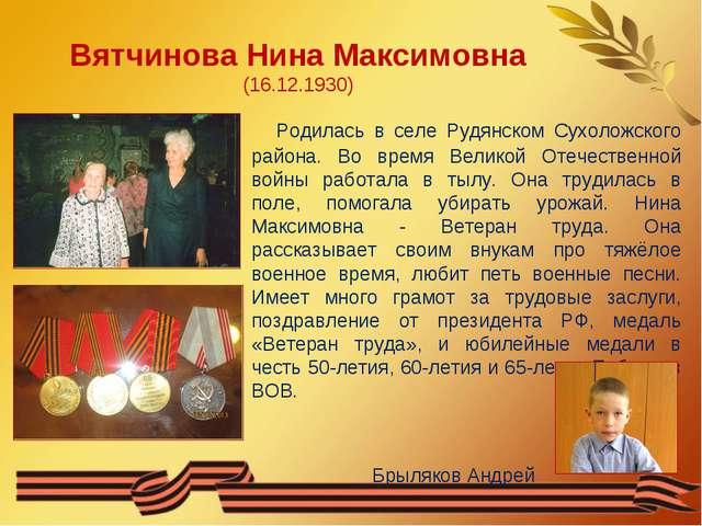 Вятчинова Нина Максимовна (16.12.1930) Родилась в селе Рудянском Сухоложского...