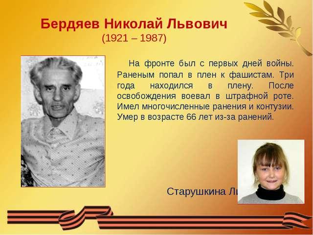 Бердяев Николай Львович (1921 – 1987) На фронте был с первых дней войны. Ран...