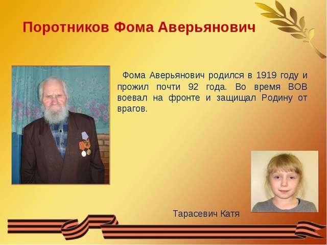 Поротников Фома Аверьянович Фома Аверьянович родился в 1919 году и прожил поч...