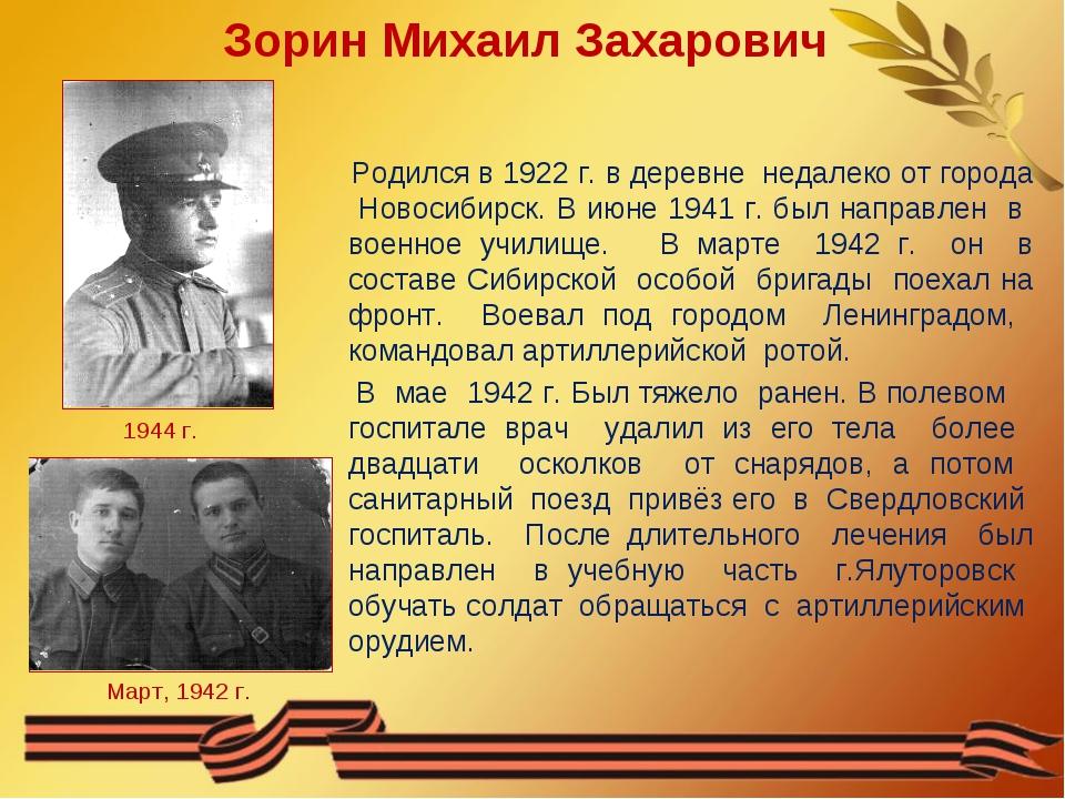 Зорин Михаил Захарович Родился в 1922 г. в деревне недалеко от города Новосиб...