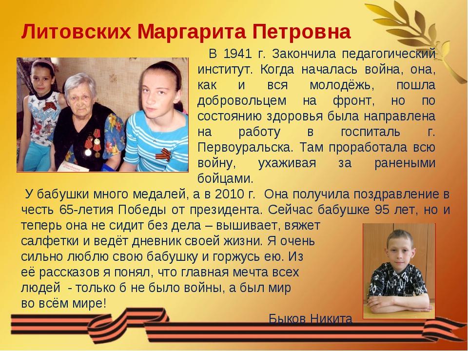 Литовских Маргарита Петровна В 1941 г. Закончила педагогический институт. Ког...
