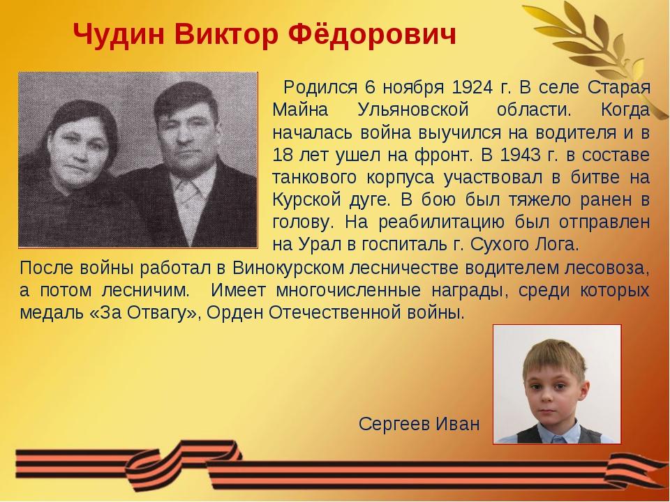 Чудин Виктор Фёдорович Родился 6 ноября 1924 г. В селе Старая Майна Ульяновск...