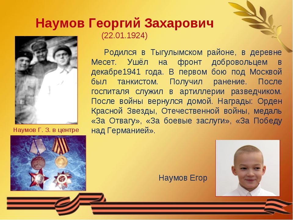 Наумов Георгий Захарович (22.01.1924) Родился в Тыгулымском районе, в деревне...