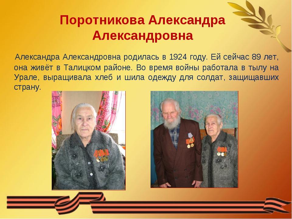 Поротникова Александра Александровна Александра Александровна родилась в 1924...